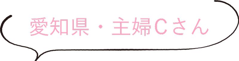 愛知県・主婦Cさん