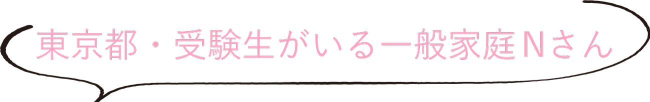 東京都・受験生のいる一般家庭Nさん