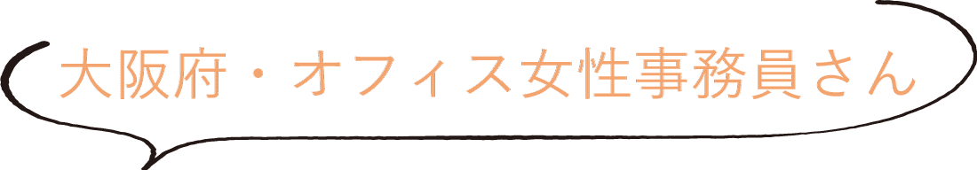 大阪府・オフィス女性事務員さん