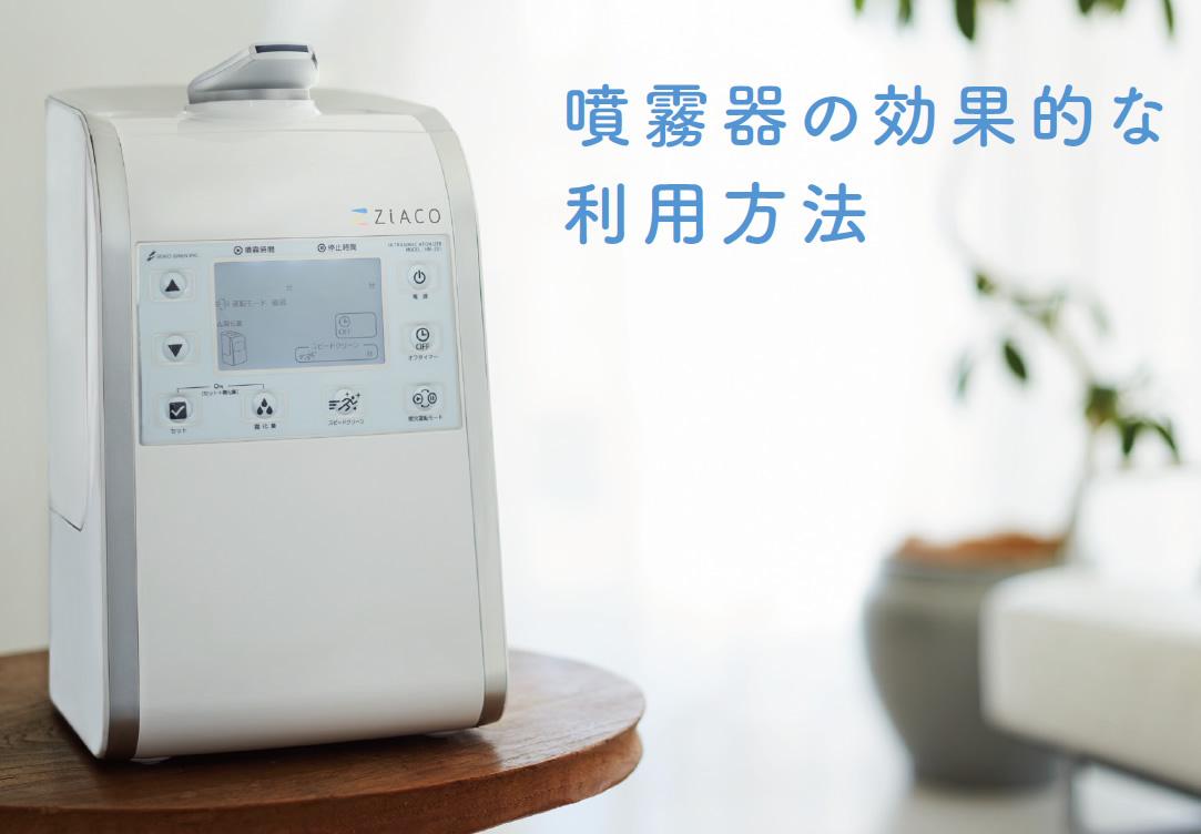 噴霧器の効果的な使い方