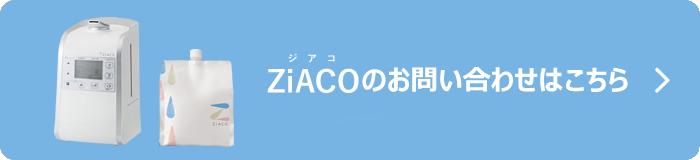 Ziacoのお問い合わせはこちらから